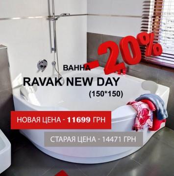 Ванны RAVAK с экономией до 20 %!