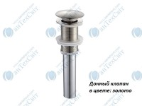 Донный клапан KRAUS PU-15G