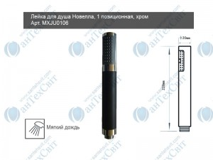 Ручной душ MIXXEN Новелла MXJU0106