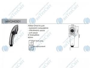 Ручной душ MIXXEN Огаста MXGN0501
