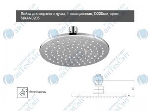 Верхний душ MIXXEN MXAN0205