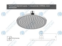 Верхний душ MIXXEN MXAN0204