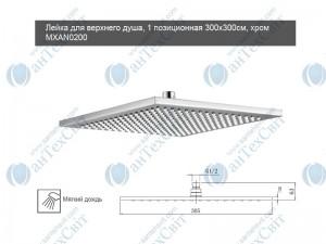 Верхний душ MIXXEN MXAN0200