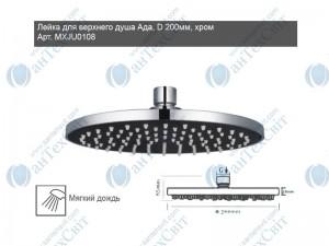 Верхний душ MIXXEN Ада MXJU0108