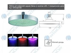 Верхний душ MIXXEN Ирма LED MXAQ0159