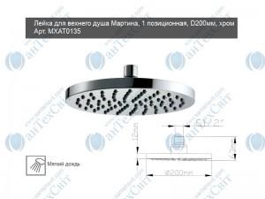Верхний душ MIXXEN Мартина MXAТ0135