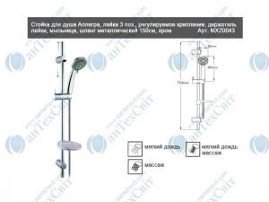 Душевая стойка MIXXEN Аллегра MХZ0043