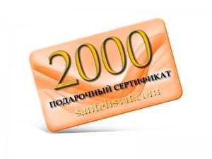 Подарочный сертификат 2000 гривен