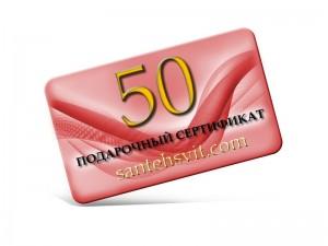 Подарочный сертификат 50 гривен