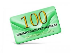 Подарочный сертификат 100 гривен