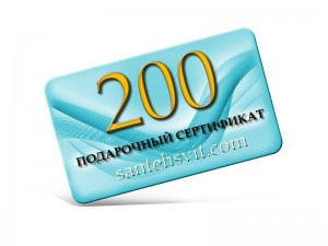 Подарочный сертификат 200 гривен
