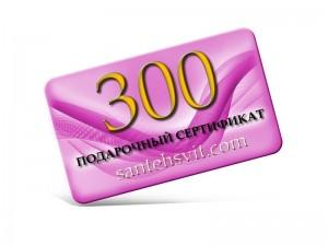 Подарочный сертификат 300 гривен