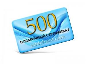 Подарочный сертификат 500 гривен