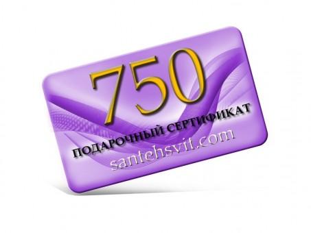Подарочный сертификат 750 гривен