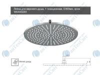 Верхний душ MIXXEN MXAN0203