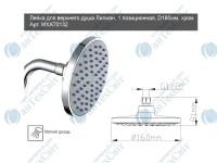 Верхний душ MIXXEN Лилиан MXAТ0132